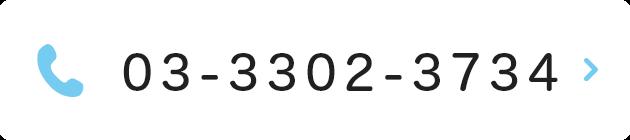 03-3302-3734
